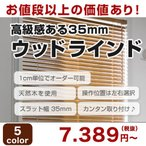 日本製 国産 木製 ブラインド おしゃれ 北欧 ウッドブラインド ブラインドカーテン タチカワ ブラインド 標準タイプ 高さ 121~150cm ・幅 141~160cm 代引不可