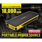 日立 ポータブルパワーソース PS-18000 12V ジャンプスターター モバイルバッテリー 車用