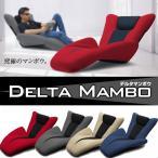 日本製 ソファ ソファー リクライニング コンパクト 座椅子 座いす 座イス 1人掛け 流線型 マンボーソファ デルタマンボウ 代引不可