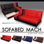 ソファベッド ソファーベッド 引き出し 収納 シングル 190cm 日本製 合皮 合成皮革 2人掛け 2Pソファ ソファ ベッド Machマッハ 代引不可
