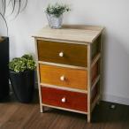 木製3段チェスト 北欧 おしゃれ かわいい 家具 収納 インテリア 軽量 組立不要 代引不可