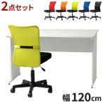 オフィスデスク オフィスチェア セット 机幅120 メッシュチェア キャスター付き 椅子 机 いす イス 回転いす シンプル 会社用 代引不可
