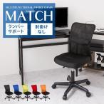オフィスチェア メッシュチェア パソコンチェア デスクチェア 肘なし 椅子 オフィス家具 Match マッチ キャスター付き 代引不可