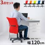 デスク ワゴン オフィス チェア セット 机幅120cm PCデスク デスクワゴン 鍵付き オフィスチェア 3点セット 事務所 会社 代引不可