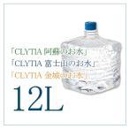 CLYTIAウォーターサーバー専用 CLYTIA クリティア 天然水 阿蘇のお水 富士山のお水 金城のお水 12L プレミアムウォーター