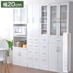 キッチン収納 隙間収納 食器棚 鏡面スリム 幅20cm