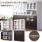 食器棚 カップボード キッチン収納 リアナン 幅90cm Lhiannan