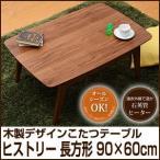 こたつ おしゃれ 長方形 60cm 90×60 60 90 テーブル コタツ 北欧 かわいい 安い 天然木 ウォールナットデザインこたつ ブラウン 代引不可