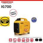 KIPOR キッポー インバーター発電機 IG700 パワーテック POWERTECH IGシリーズ 発電機 代引不可