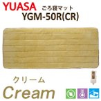 YUASA ユアサプライムス ごろ寝マット 1畳タイプ クリーム 172cm×75cm YGM-50R CR 電気マット ホットマット 丸洗い可能