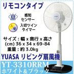 ユアサプライムス YUASA 扇風機 感知センサー付き リビング扇 YT-3310RRM ホワイト&ブラック リモコン付き