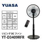 ユアサプライムス YUASA 扇風機 DCファン YT-D3409RFR ブラック リモコン付き リビング扇 YUASA 1+