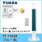 ユアサプライムス YUASA 扇風機 タワーファン YT-776SR ブルー リモコン付き タワー扇