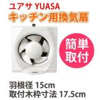 ユアサ 換気扇 YAK-15L