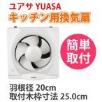 YUASA ユアサプライムス キッチン用換気扇 羽根径 20cm YAK-20L 一般台所用換気扇 換気扇 ユアサ