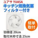 ユアサ 一般台所用フィルター付き換気扇本体 羽根径20㎝ YAK-20LF