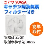 YUASA ユアサプライムス フィルター付き キッチン用換気扇 羽根径 25cm YAK-25LF 一般台所用換気扇 換気扇 ユアサ