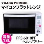 ショッピング電子レンジ YUASA ユアサプライムス 電子レンジ マイコンフラットレンジ PRE-6018PF マイコン電子レンジ 生活家電 ユアサ