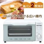 YUASA ユアサプライムス オーブントースター 2枚焼き PTO-901S トースター 生活家電 ユアサ