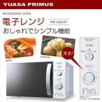 ユアサプライムス 電子レンジ PRE650HFT