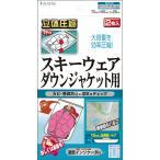 日本製 衣類圧縮袋 スキー・ダウンジャケット用 2枚入 品質保証書付 バルブ式 マチ付圧縮袋 湿気インジケータ付き 圧縮パック