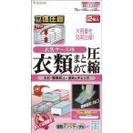 日本製 衣類まとめて圧縮袋 衣装ケース用 2枚入 品質保証書付 バルブ式 マチ付衣類圧縮袋 湿気インジケータ付き 圧縮パック