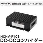 日立オート&サービス DC/DCコンバーター HCNV-F10S 代引不可
