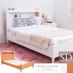 ベッド セミダブル すのこ フレーム ローベッド カントリー調 天然木 棚付き カントリー 木製 アンティーク ベッドフレーム 代引不可