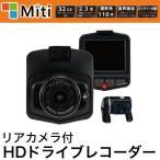 三友商事 MI-DVR720RC リアカメラ付ドライブレコーダー ポイント10倍