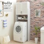 ランドリー収納 80cm幅 洗濯機 ランドリー ラック 収納 洗濯機上収納 洗面所 突っ張り 木目調 おしゃれ DOLLY ドリー 組立品 代引不可