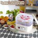 ミニ食品乾燥機 フードデハイドレーター ドライフル...