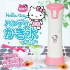 ショッピングハローキティ ハローキティ電動ハンディかき氷メーカー HK-ICS ふわふわ カキ氷 子供と 簡単操作 手軽