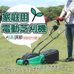 家庭用 電動芝刈り機 QT3050