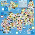 アーテック 日本地図おつかい旅行すごろく ポイント10倍