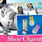 ショッピングキラキラ Shoe Charm(シューチャーム) サンダースカル