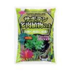 サンアンドホープ サボテン多肉植物の土 ステビア配合 5L