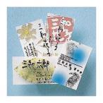 インクジェット和紙名刺カード ポイント10倍