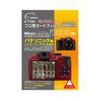 プロ用ガードフィルムAR Nikon COOLPIX P510/P310専用