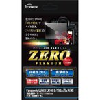 ETSUMI エツミ VE-7548 液晶保護フィルム ガラス硬度の割れないシートZERO PREMIUM Panasonic LUMIX LX100 LX100対応