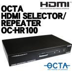 大人気ですよ! 映像マニアの夢がここに!台数限定OCTA オクタ HDMIセレクター&リピーター OC-HR100