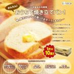 siroca シロカ  お手軽食パンミックス(1斤×10袋) SHB-MIX1260 ポイント10倍