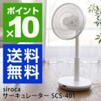 ショッピング扇風機 扇風機 シロカ サーキュレーター SCS-401 アロマ対応 リモコン付き モーター日本製 サーキュレーター扇風機 siroca ポイント10倍