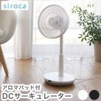 siroca シロカ DCサーキュレーター 扇風機 逆回転モード DCモーター搭載 間接微風 サーキュレーター アロマパッド付 SF-C151