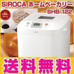 ショッピングホームベーカリー ホームベーカリー 餅 シロカ siroca SHB-122 米粉 そば 蕎麦 ジャム バター ソフトパン 餅つき機 もちつき機