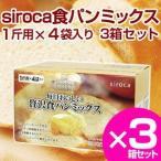 siroca シロカ  贅沢食パンミックス ホームベーカリー SHB-MIX1000 4斤×3セット ベーカリー用