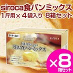siroca シロカ  贅沢食パンミックス ホームベーカリー SHB-MIX1000 4斤×8セット ベーカリー用