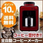 siroca シロカ 全自動コーヒーメーカー レッド オートコーヒーメーカー 挽きたてコーヒー コーヒー豆 ドリップコーヒー コーヒーメーカー ポイント10倍