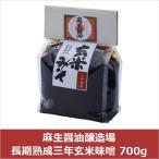麻生醤油醸造場 長期熟成三年玄米味噌 700g 代引不可 ポイント10倍