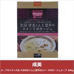 成美 スープキッチン大分 大分甘太くんと里芋のスイーツポタージュスープ 200g 代引不可