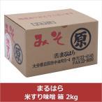 ショッピング原 まるはら 米すり味噌 箱 2kg 代引不可